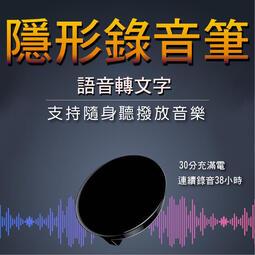 【專業錄音】徽章式錄音筆 長達17小時錄音 保護兒童 ◣徽章+別針式◥+錄音筆+智慧聲控+超長待