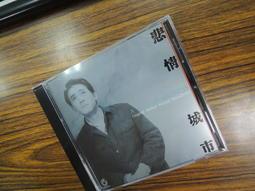 Q1909-經典CD未拆】悲情城市-電影原聲帶-飛碟-華納-69913b