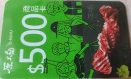 原燒 餐券 禮券 商品卡 燒肉 烤肉