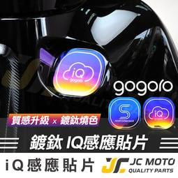 【JC-MOTO】 GOGORO2 IQ感應貼片 鍍鈦 反光片 燒鈦 LOGO 貼紙 圓形反光片 不鏽鋼材質