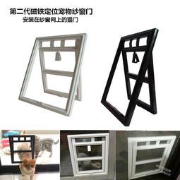 第二代磁鐵定位寵物紗窗門日字款貓門洞小型犬泰迪寵物門黑白兩色