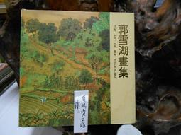 火530 郭雪湖畫集 郭雪湖七十年作品展籌備委員會 民國78