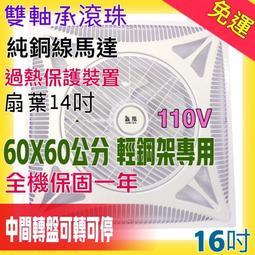 免運 輕鋼架循環扇 天花板風扇 WEI-02 16吋 附遙控 轉盤可轉可停 機板安全設計 全機保固一年