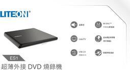@淡水無國界@全新 LITEON ES1 USB 外接式DVD光碟機 外接式燒錄機 燒錄機 超薄型 8X Nero 筆電