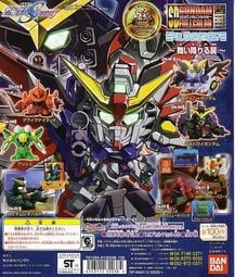SD Gundam Full Color Stage 57 鋼彈全彩轉蛋