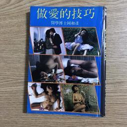 【MY便宜二手書/兩性關係*37】做愛的技巧│岡和彥
