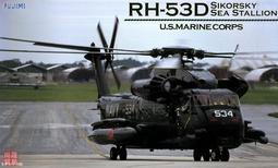 [尚晟貿易] FUJIMI 1/72 F5 Sikorsky RH-53D Sea Stallion 富士美