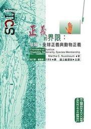 【人文社會書城】《正義的界限》 (Nussbaum著;徐子婷等譯),韋伯出版,全新79折特賣