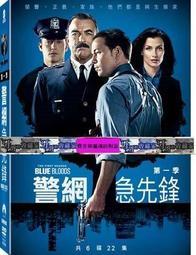 【得利-歐美影集DVD~警網急先鋒 第一季】全新未拆~下標=結標!!