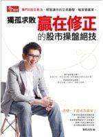 《獨孤求敗:贏在修正的股市操盤絕技》ISBN:9869137172│獨孤求敗│只看一次