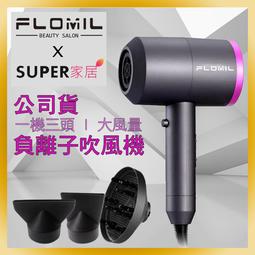 【24H出貨】全配公司貨 Flomil 負離子吹風機 輕巧大風量 負離子 吹風機 110V