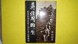 【黃家二手書】中華民國80年初版-蔣經國的一生 漆高儒著 傳記文學社印行