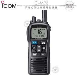 《飛翔無線3C》ICOM IC-M73 手持式 海上無線電對講機│公司貨│VHF 6W IPX8│海事防水機 飄浮航