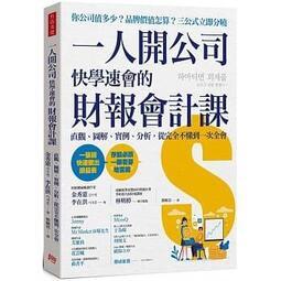 【新月書坊】一人開公司快學速會的 財報會計課(全新任選三本免運費)20