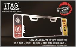 iTAG SMAFRAME 智慧文創車牌框 + 任選2裝飾卡 : 新品上市