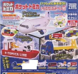 【奇蹟@蛋】T-Arts(轉蛋)多美小汽車-貨櫃運輸篇    全5種 整套販售   NO:6145