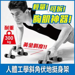 【四號公園】人體工學斜角伏地挺身架 俯臥撐 掌上壓 臂力訓練 鍛鍊胸肌/三頭/核心
