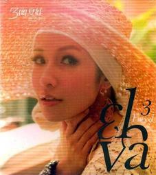 《4CD裝》蕭亞軒// 三面夏娃 1+3CD ( 預購版 )