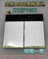 ☆【全新華碩 ASUS C12P1601 原廠電池】ZenPad 3S 10 Z500 Z500M Z500C 平板電池