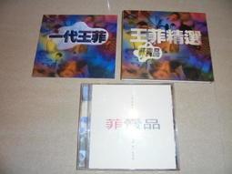 王菲精選(王靖雯)  --- 菲賣品 + 寫真冊紙盒專輯CD阿騰哥二手書坊**絕版CD專賣1997