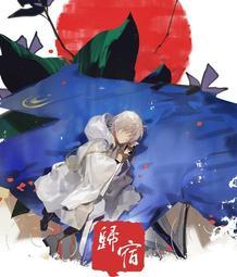 現貨【紫雲坊代理】中文同人誌 刀劍亂舞/漫畫/三日鶴《歸宿》唐不叮
