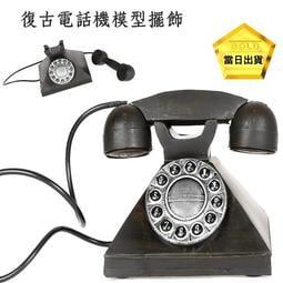 《 J.ST 》居家裝潢擺設文藝氣息 手工復古做舊轉盤電話機模型擺飾品藝術品家飾品裝飾品交換禮物禮品【MET8026】