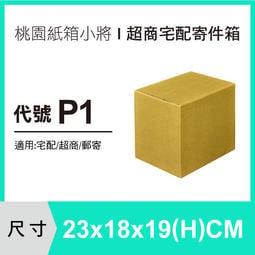 宅配紙箱【23X18X19 CM】【50入】紙箱 紙盒 超商紙箱
