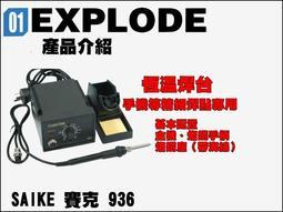 【冠軍之家】GE-T077 賽克 SAIKE 936 控溫電烙鐵 解焊 維修 電路 烙鐵 台灣總代理公司貨 110V