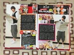 (切頁)月刊TV NAVI 2012.10 中居正廣 共2張2面
