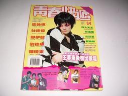 阿騰哥二手書坊*86年出版84期-青春快遞封面王菲內有王菲. 杜德偉
