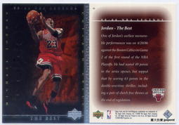 籃球大帝麥克喬丹 Michael Jordan 2000 NBA Legends The Best #81