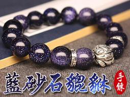 ☆IRON MAN☆【GTG037】開光閃耀星空天然藍砂石藏銀貔貅手鍊