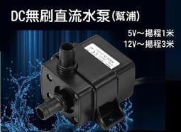 【水冷散熱】DC 5V-12V 無刷馬達 靜音水泵 直流 沉水幫浦 潛水幫浦 沉水泵 循環水泵 沉水馬達 魚缸 抽水泵