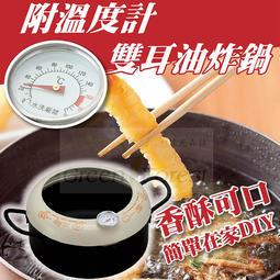 ✨現貨快出 日本製 貝印 雙耳油炸鍋 鐵鍋 鍋 附溫度計 電磁爐皆適用(20cm) DZ-5847☆綠光森林