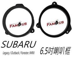 全新SUBARU  Forester /  WRX / Outback / Legacy 喇叭框 SAR-165