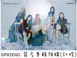 [ 親筆簽名預購 ] GFRIEND - 迷你專輯「回:SONG OF THE SIRENS」韓版 計榜【全員簽名專輯】