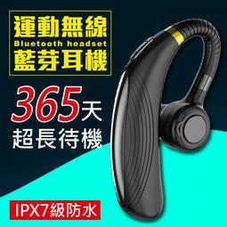 附發票 無痛配戴 商務型 運動型 無線耳機 重低音 藍牙耳機 藍芽耳機