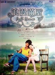 正版全新、韓劇DVD《 浪漫滿屋 》全劇22集、6片裝,RAIN、宋慧喬主演 - 非壓縮版