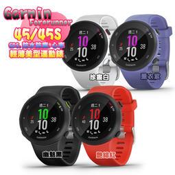 【限量特價】GARMIN Forerunner 45/45S GPS 腕式心率跑錶 GPS/防水防塵/心率/跑步