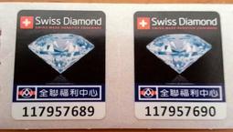 (巳缺貨)全聯點數 一點2元   Swiss Diamond 瑞士  全聯 點數