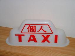 計程車車頂燈出租燈殼/計程車燈殼-明冠燈光