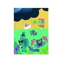 【東華書局童書79折】西北雨 /李南衡、曹俊彥【文化台灣繪本】