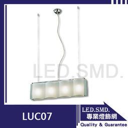 【LED.SMD專業燈具網】(LUC07) 餐桌燈 4燈款 主廳大廳推薦 吧檯 簡約白罩 玻璃製 加購LED燈泡超優惠