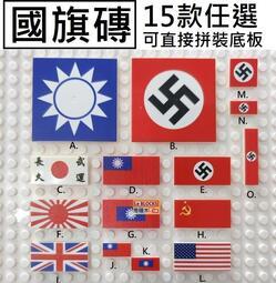 樂積木【當日出貨】第三方 高質感印刷國旗磚 可拼裝底板 15款任選 袋裝 樂高相容 德國 中華民國 英 美國 日本 蘇聯