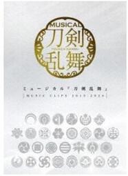 ◎日本販賣通◎(代購)音樂劇 刀劍亂舞 ~MUSIC CLIPS 2015-2020~ MV集 DVD