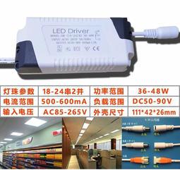 LED崁燈吸頂燈 平板燈 電源驅動 變壓器 恆電流30W36W48W56W90W  600ma 電源供應器輕鋼架