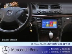 破盤王/岡山╭☆賓士 Benz W463 G-Class 專用觸控螢幕主機╭ 數位電視 導航 藍芽 倒車顯影 DVD