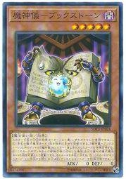 (流天遊戲王) SOFU-JP024 魔神儀 書石頭 (普卡)