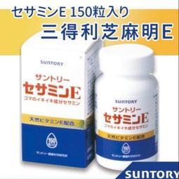 日本三得利芝麻明E日本境內版150入
