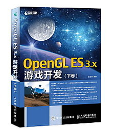 OpenGL ES 3x遊戲開發 下卷 吳亞峰 2016-10-1 人民郵電出版社
